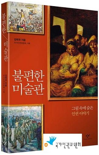 <불편한 미술관> 책표지(인권위 제공)