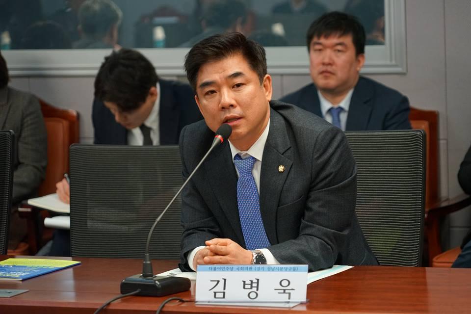 더불어민주당 김병욱(경기 성남시 분당구을) 의원